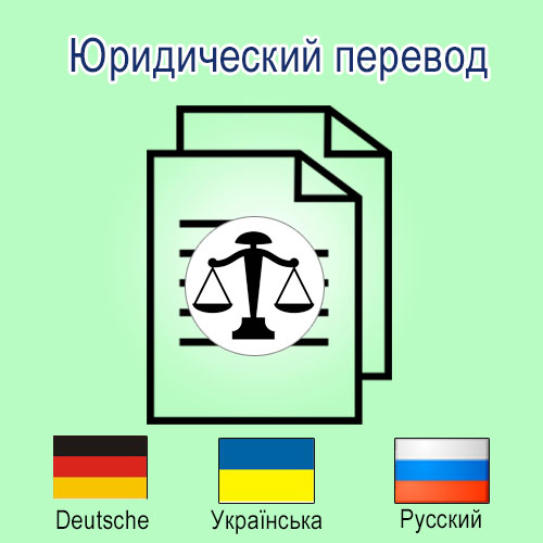"Юридический перевод от ""Лигвамастер"""